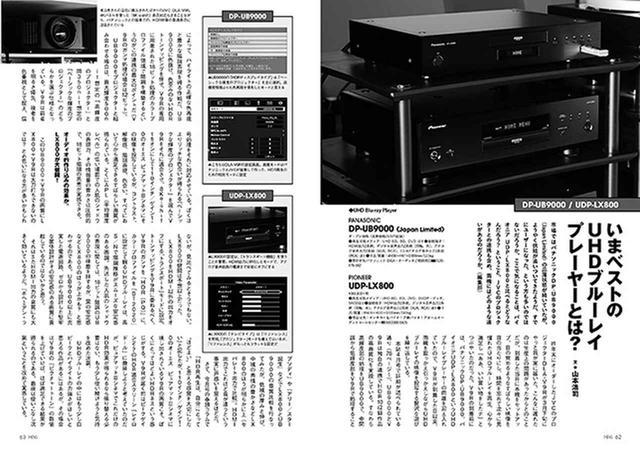 画像: 現在最注目されるUHDブルーレイプレーヤー2機種をじっくりと比較。画質/音質面でどのような違いがあったのか?