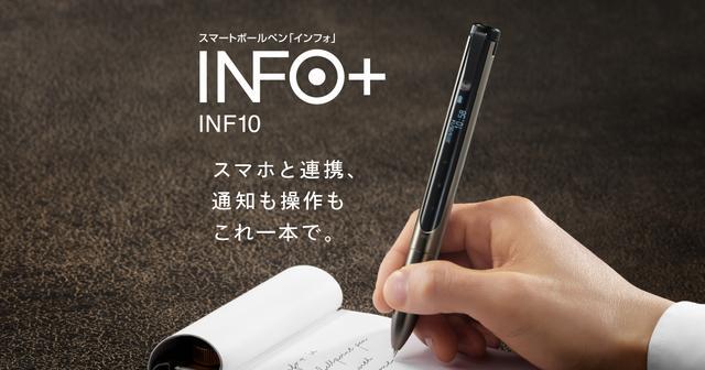 画像: スマートボールペン「インフォ」