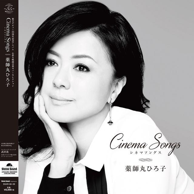 画像: Cinema Songs (アナログレコード2枚組) SSAR-038~039 アナログレコード 45回転 180g 重量盤2枚組 ¥8,640(税込) www.stereosound-store.jp