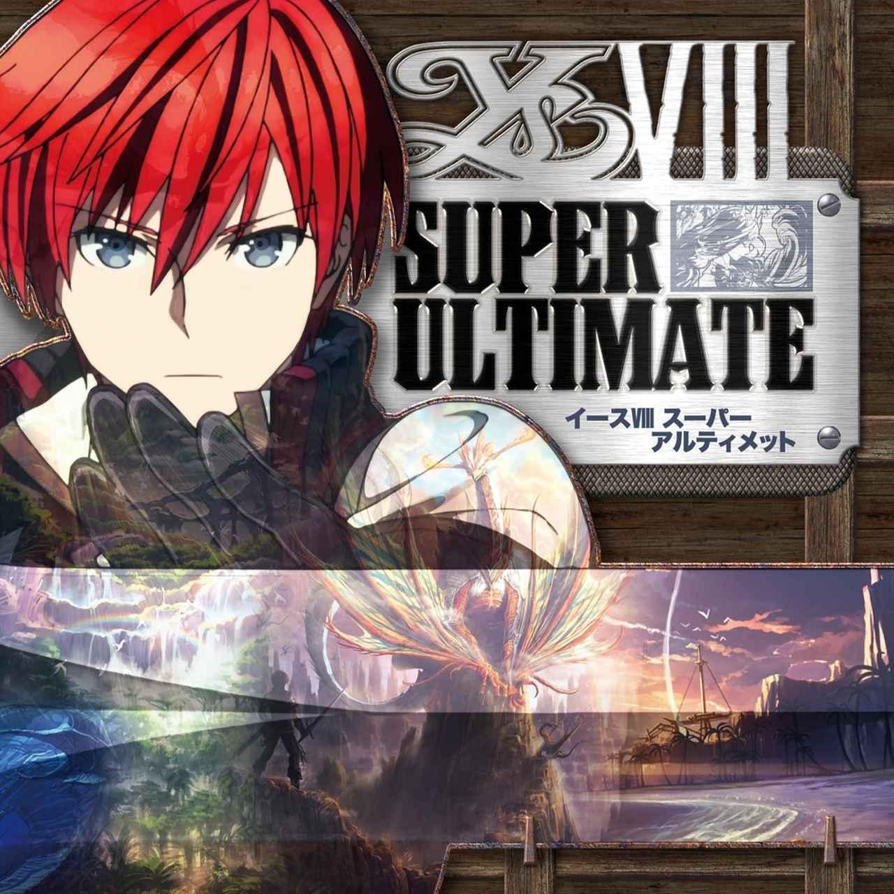 画像: Ys VIII SUPER ULTIMATE / Falcom Sound Team jdk
