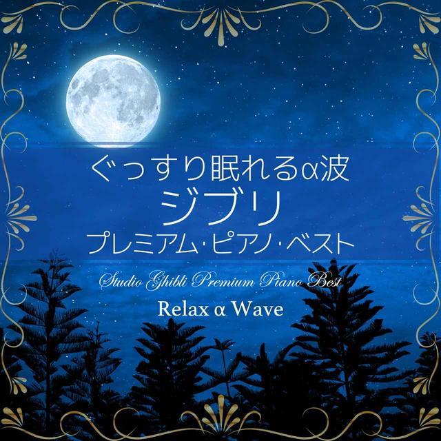 画像: ぐっすり眠れるα波 ~ジブリ プレミアム・ピアノ・ベスト / Relax α Wave