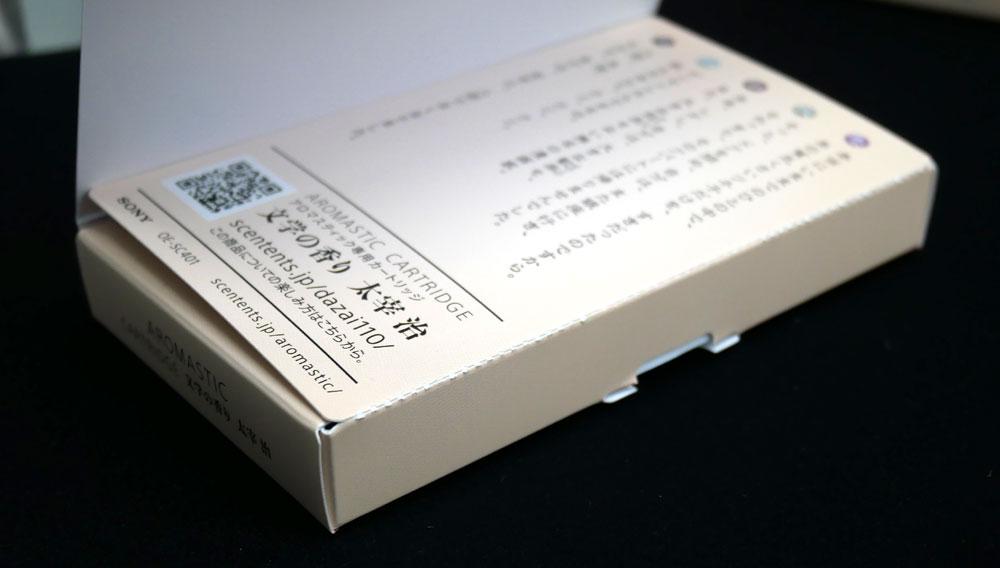 画像: パッケージは文庫本をイメージしたそうで、縁(?)は、本の日焼けも再現するなど、細部まで神が宿っている