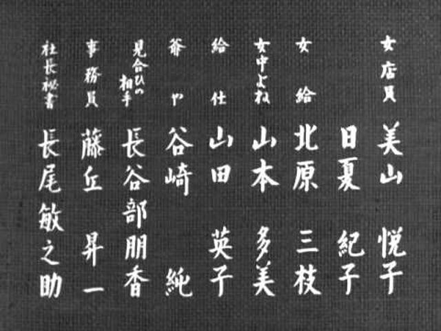画像: お茶漬の味(予告) www.youtube.com