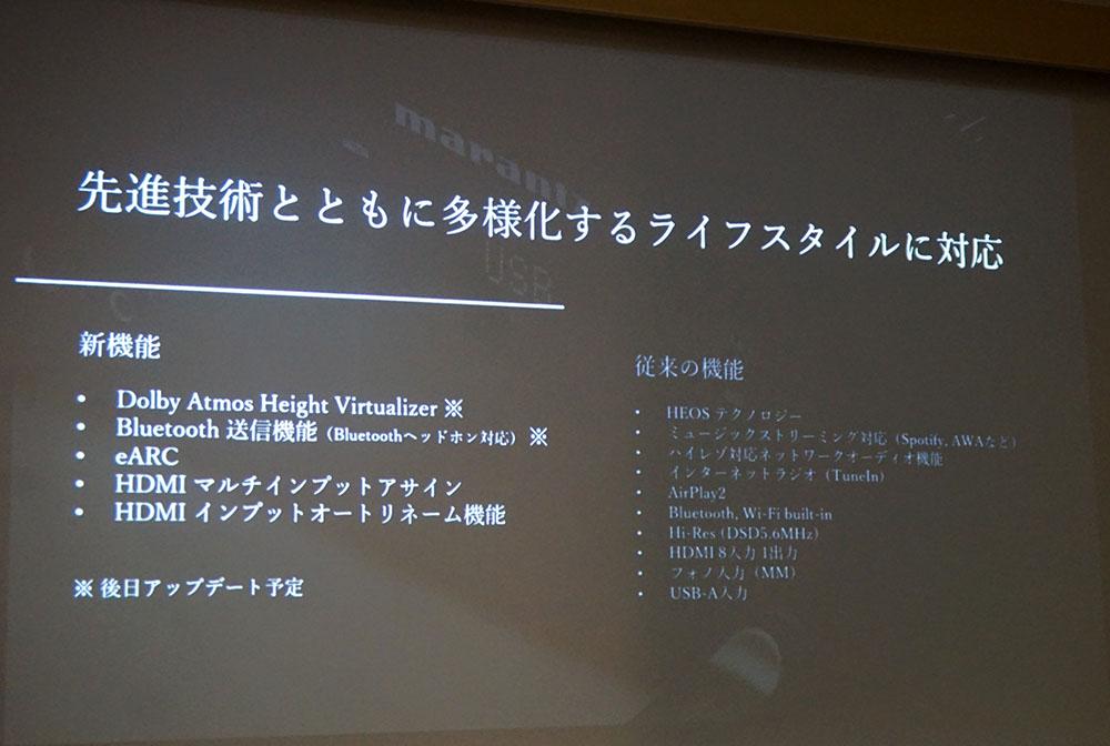 画像2: リビングの音はすべてお任せ。マランツからスリムデザインのAVセンター「NR1710」が登場。Dolby Atmos Height Virtualizerを搭載し、2ch再生の可能性を広げる