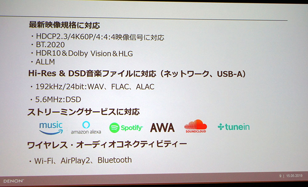 画像2: フラッグシップのエッセンスを受け継いだ、デノンのお買い得AVセンター「AVR-X2600H」「AVR-X1600H」が登場。最新機能搭載&音質も更に追い込んでいる