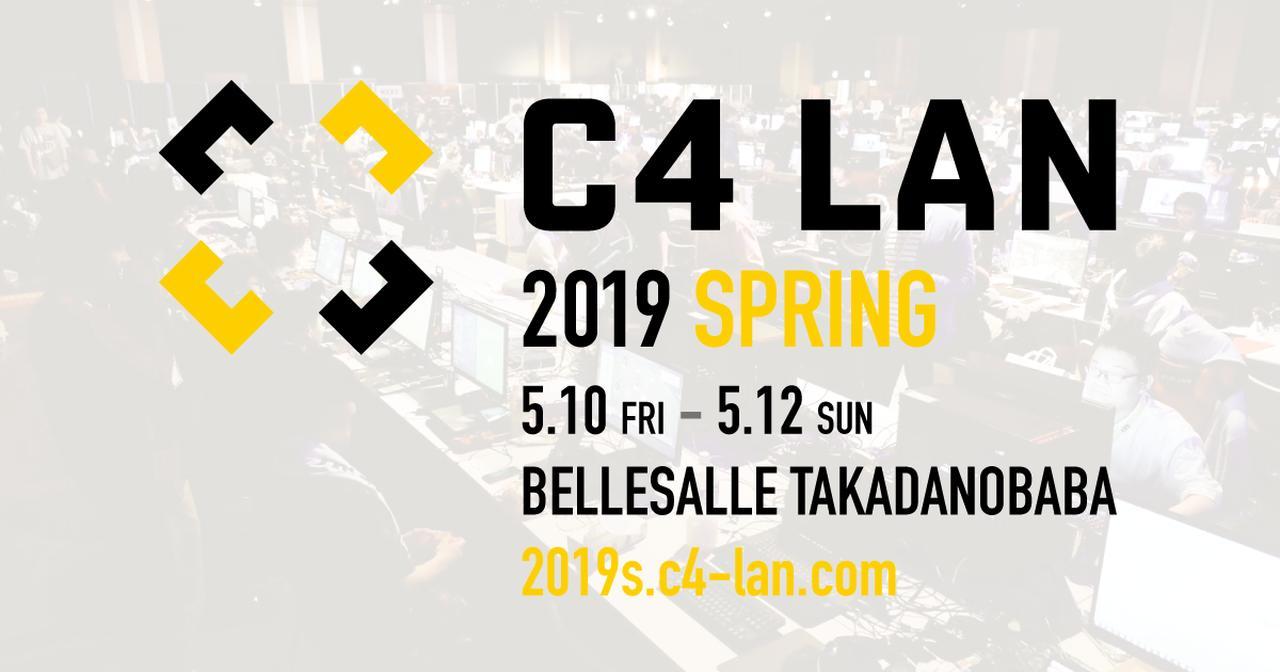 画像: 持ち込みゲームLANパーティ C4 LAN 2019 SPRING