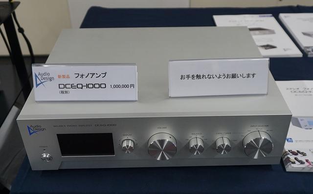 画像: フォノアンプ「DCEQ-1000」(¥1,000,000、税別)