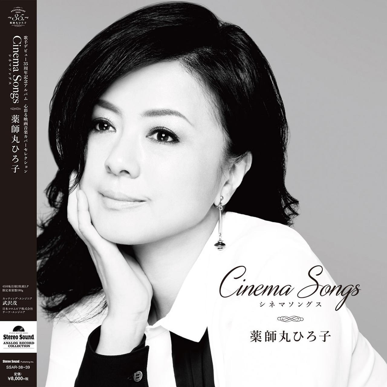 画像: 今年3月31日に発売となったLP「Cinema Songs / 薬師丸ひろ子」 このレコードのために、新たなミックスダウンが行なわれた