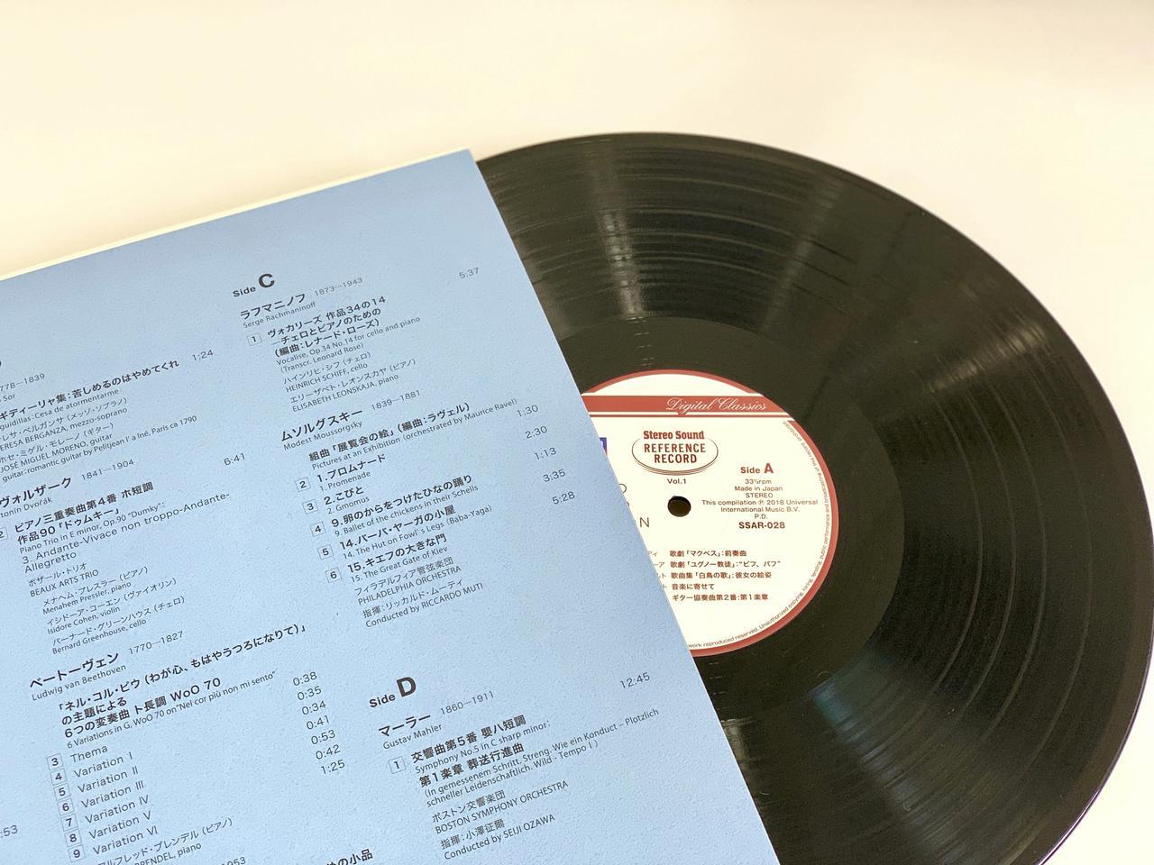 画像: 菅野沖彦選曲・構成によりリリースされたリファレンスCD。昨年、そのアナログレコード化が実現した。重量盤2枚組、装丁にも徹底してこだわった作品だ ステレオサウンド リファレンス・レコード Vol.1 www.stereosound-store.jp