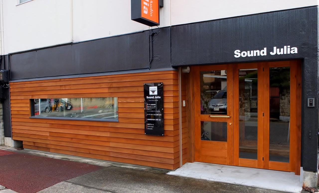 画像: 最近、店舗外観をリフレッシュされたとのこと。アンティーク家具ショップのような佇まいだ オーディオショップ「サウンド・ジュリア」 www.soundjulia.com