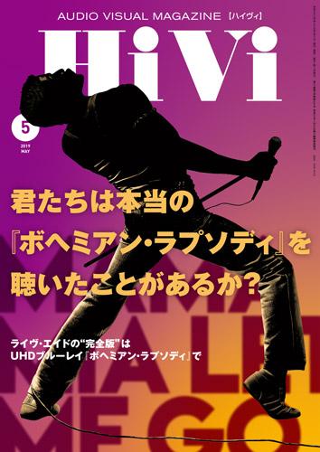 画像: HiVi 2019年5月号