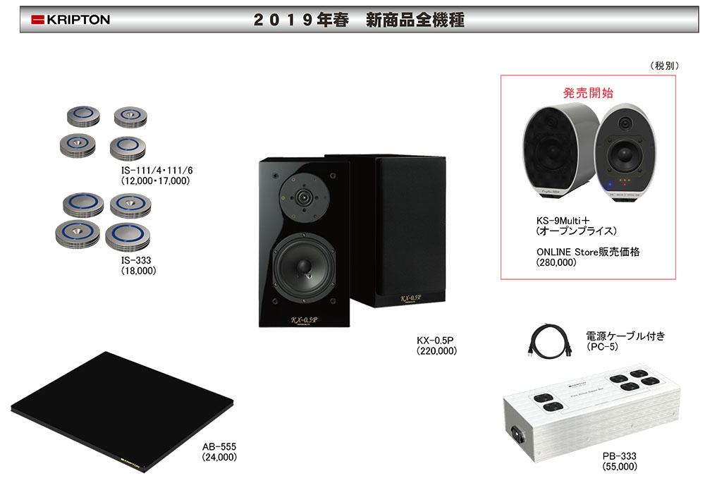 """画像: """"電源ボックスのクリプトン""""が放つ、中堅価格帯で最高の音質を目指した「PB-333」が凄かった。オーディオボード、インシュレーターなど合計5モデルもリリース決定"""