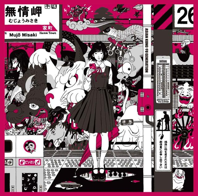 画像: Dororo / 解放区 / ASIAN KUNG-FU GENERATION