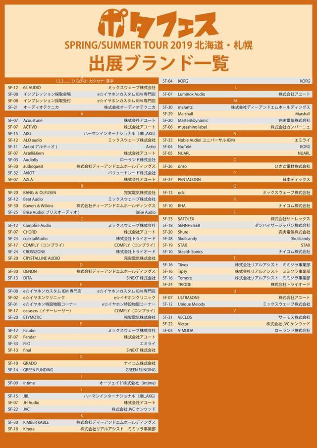 画像2: 注目アイテムが大集合! e☆イヤホン主催の「ポタフェス2019北海道・札幌」、6月1日に開催。約70のオーディオブランドの製品が楽しめる