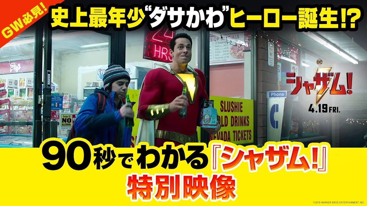 画像: 90秒でわかる映画『シャザム!』特別映像【HD】2019年4月19日(金)公開 www.youtube.com