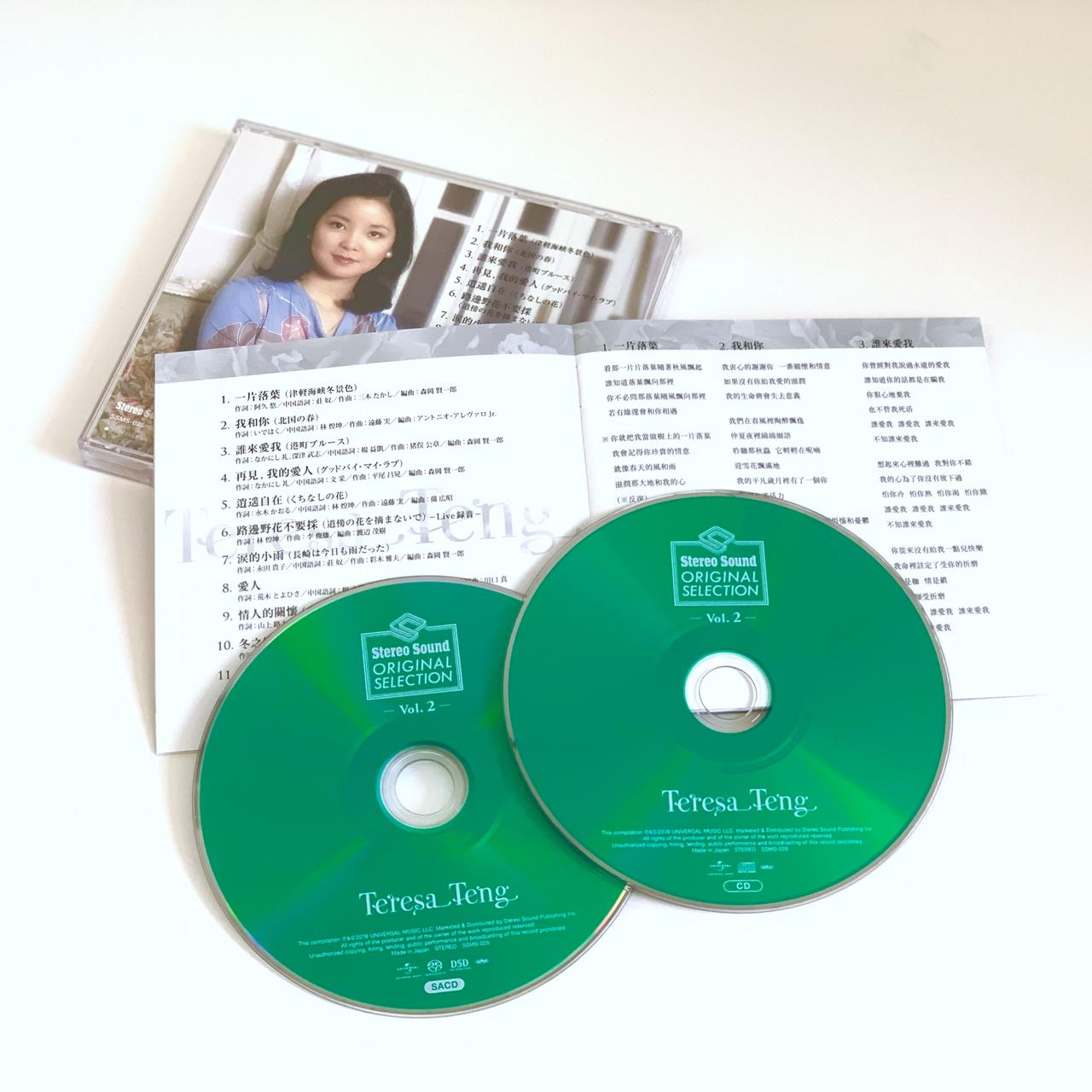 画像: シングルレイヤーSACDと、通常CDの2枚組。付属のブックレットには、オリジナルの中国語歌詞も全曲掲載しています 詳細・ご購入はこちら www.stereosound-store.jp