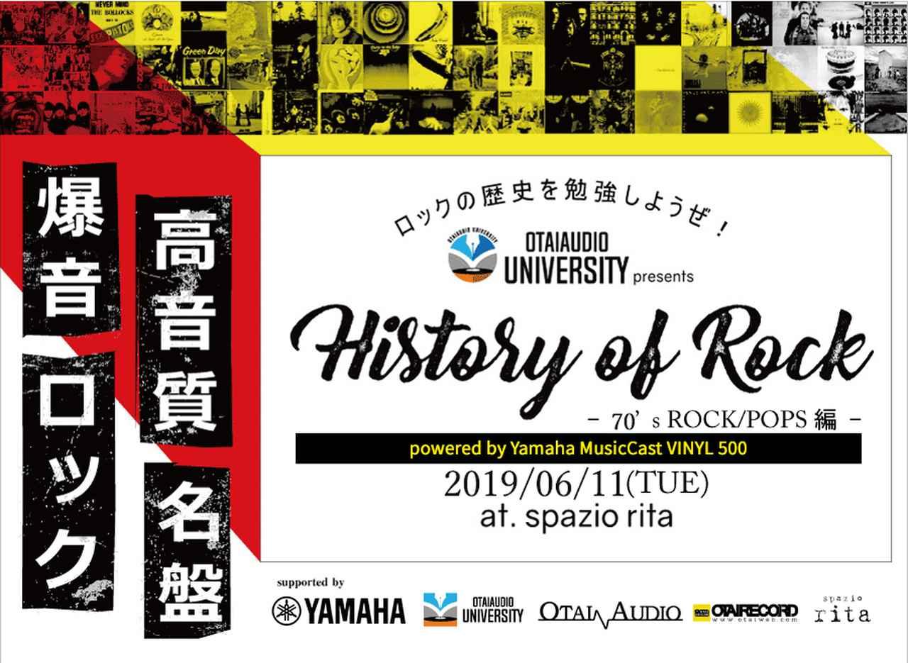 画像: 【ROCKの歴史をザッと勉強する。】ROCKオンリーの試聴会 VOL.4 70's編 powered by Yamaha MusicCast VINYL 500 -OTAIAUDIO-