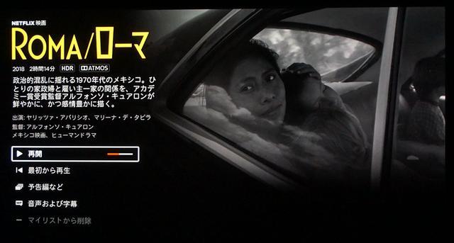 画像: 配信で見る4Kは? 話題の『ROMA』は劇場を越えた