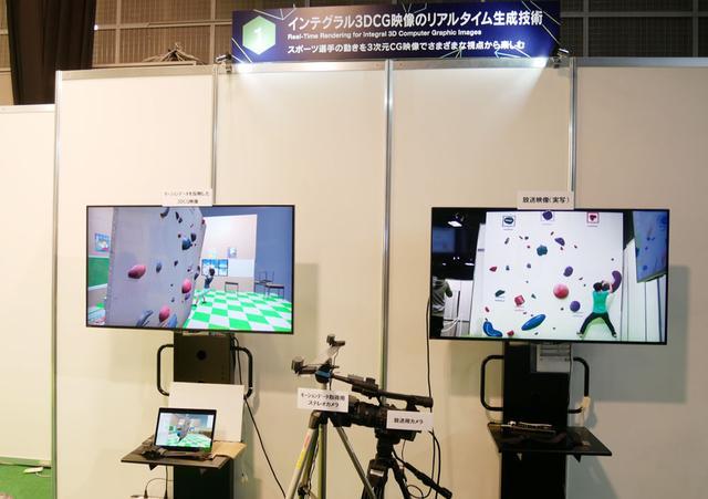 画像: ▲ボルダリング(ロッククライミング)している選手を撮影し、リアルタイムに3DCG化する(写真左の画面)、というのが今年の展示のキモ