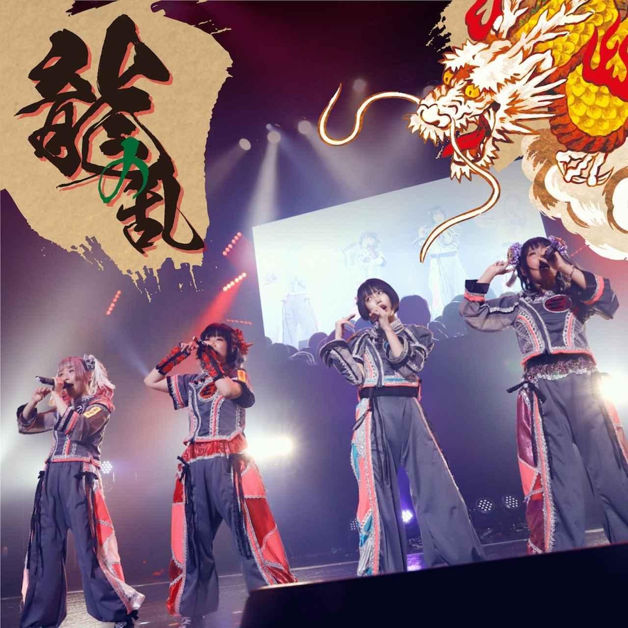 画像: ゆるめるモ! 酔拳ツアーWファイナル 東京・龍の乱 at ZEPP TOKYO / ゆるめるモ!