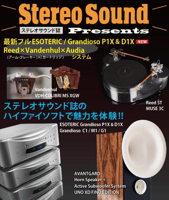 画像: 6月1日(土)と2日(日)は のだや仙台店 主催 「オーディオ&ホームシアターフェア in 夢メッセみやぎ」へ - Stereo Sound ONLINE