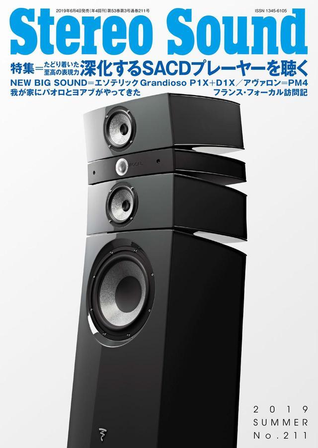 画像: 誕生20周年を迎える SACDの魅力を凝縮! 季刊『ステレオサウンド』 No.211(夏号)は6月4日(火)発売です