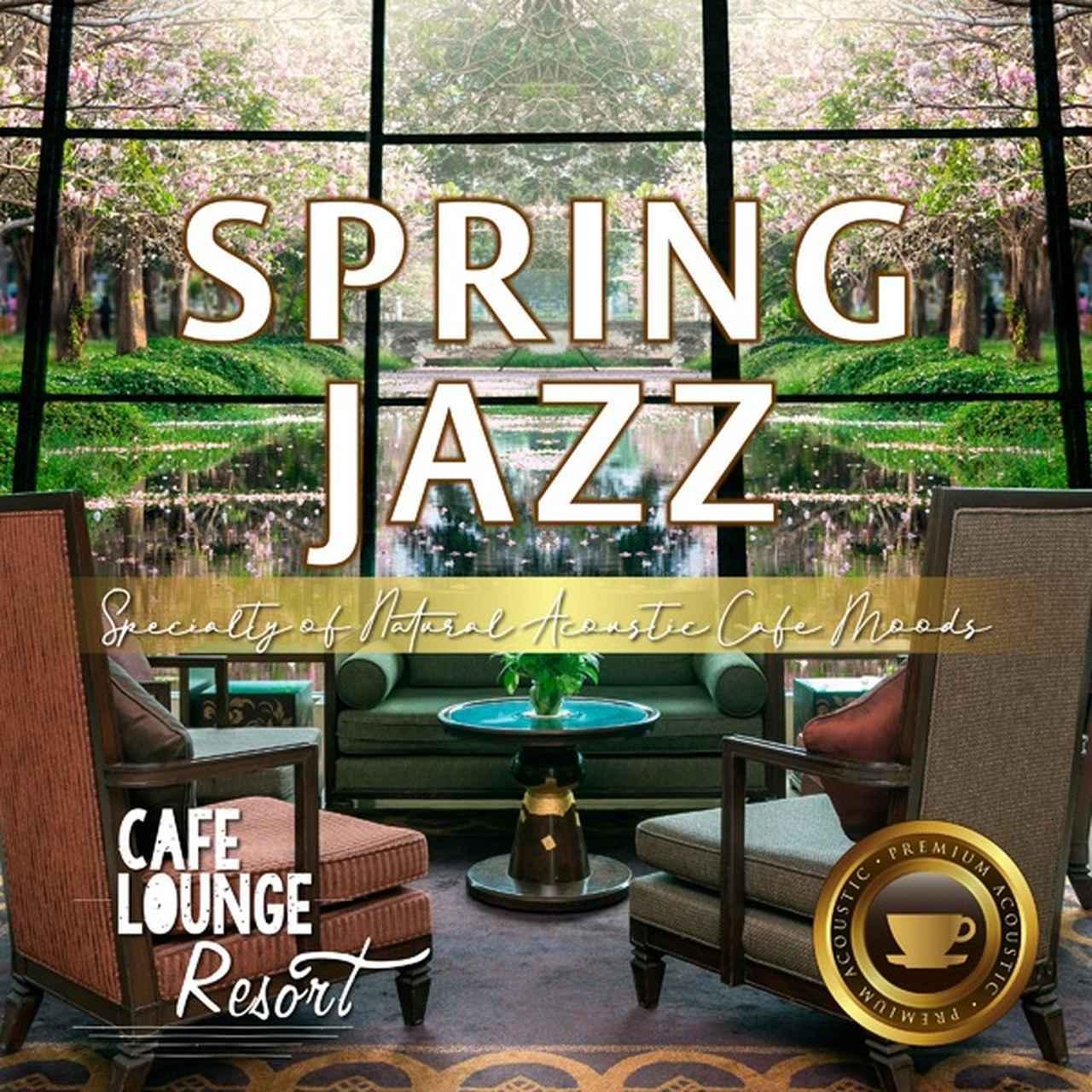 画像: Spring Jazz~Specialty of Natural Acoustic Cafe Moods~じっくり味わうコーヒー&ジャズ/Cafe lounge resort