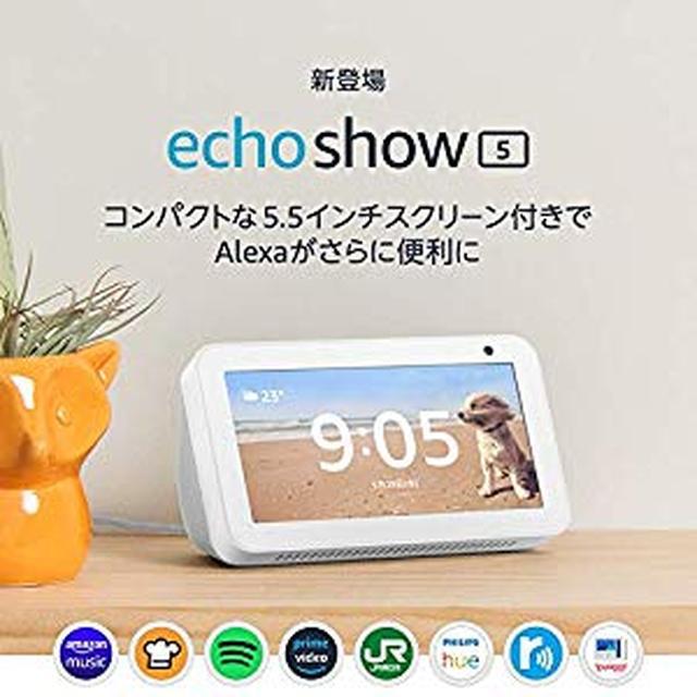 画像: Amazon Echo Show 5 | コンパクトでスクリーン付きスマートスピーカー