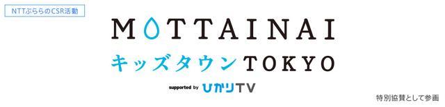 画像: 株式会社NTTぷらら