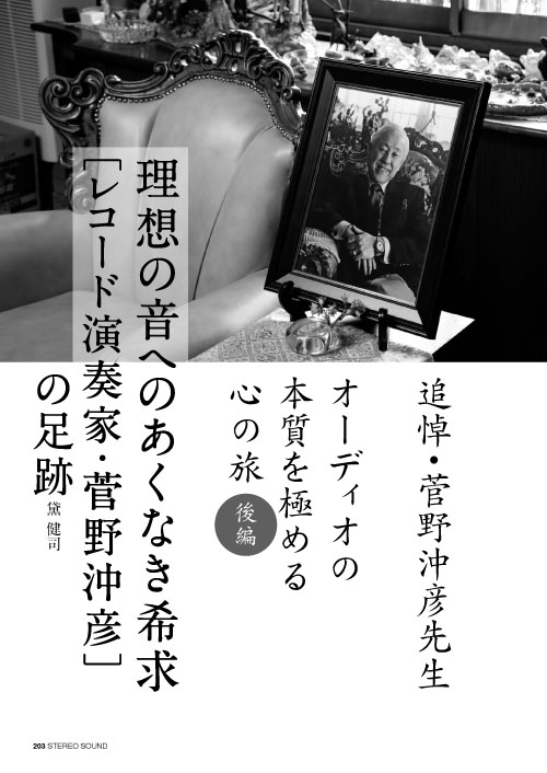 画像: 昨年惜しくも逝去された菅野沖彦先生の追悼特集の後編です。