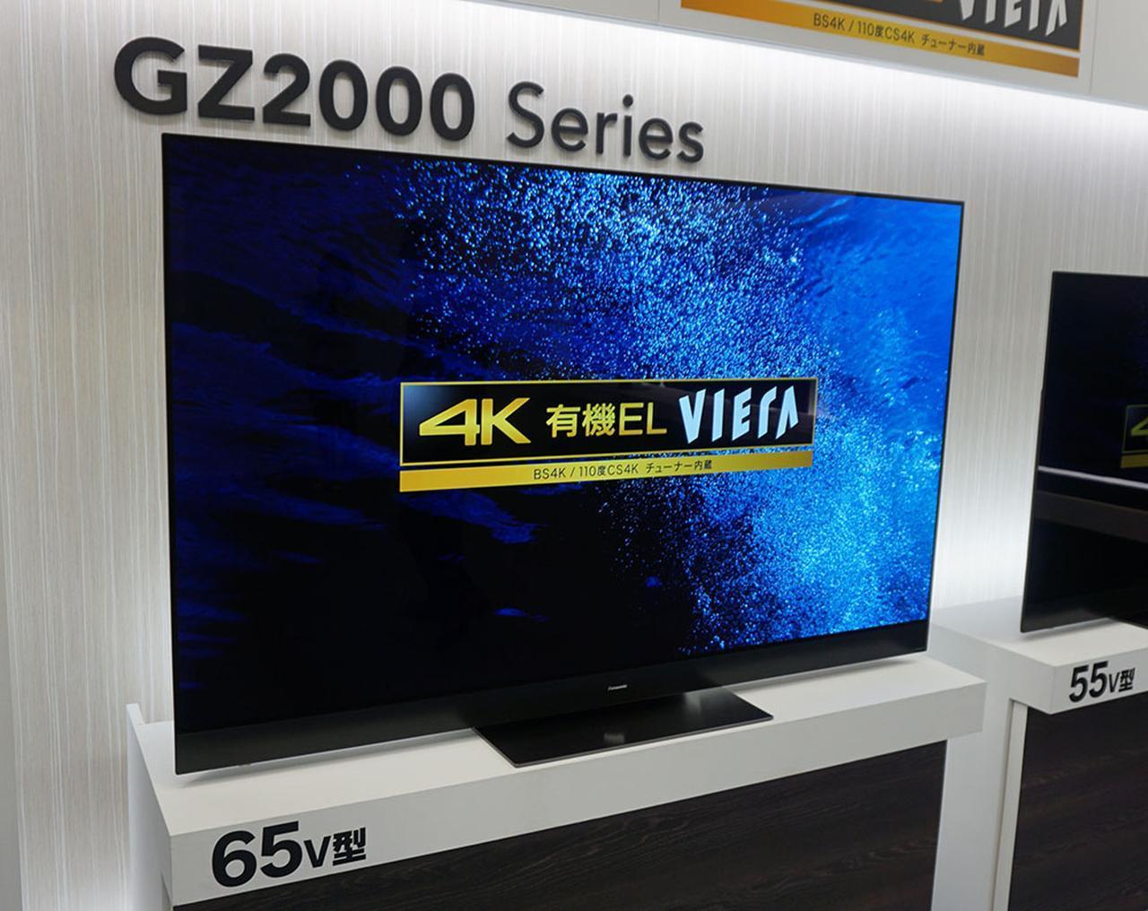 画像: 65インチのTH-65GZ2000