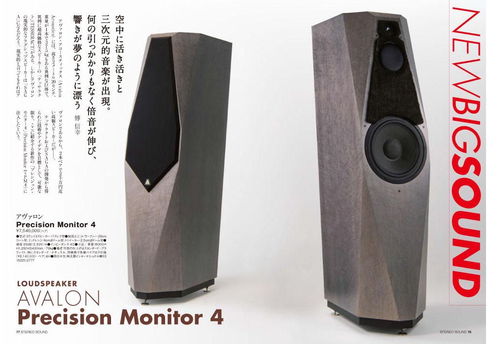 画像: NEW BIG SOUNDの2つめは、米国アヴァロンの新シリーズ「Precision Monitor」の第一弾モデル『Precision Monitor 4』。傅信幸先生によるレビューです。