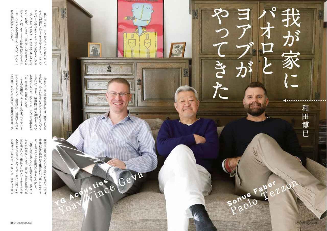 画像: ソナス・ファベールとYGアコースティクスの音をつかさどるキーマン二人が、なんと一緒に和田博巳先生の新リスニングルームを訪問しました。