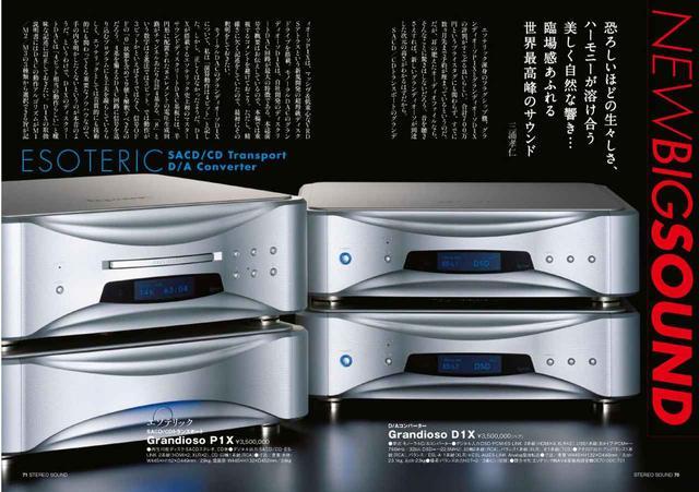 画像: 巻頭を飾るのは2つの注目新製品。ひとつめはエソテリックの新フラグシップSACDプレーヤー『Grandioso P1 + Grandioso』。レビュアーは三浦孝仁先生。
