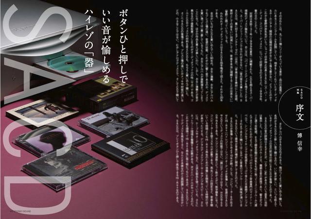 画像: 特集『深化するSACD』は傅信幸先生の序文から始まります。