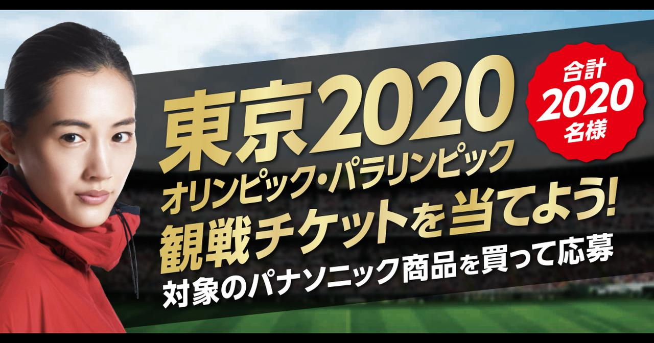 画像: パナソニック 東京2020 オリンピック・パラリンピック 観戦チケットキャンペーン|Panasonic