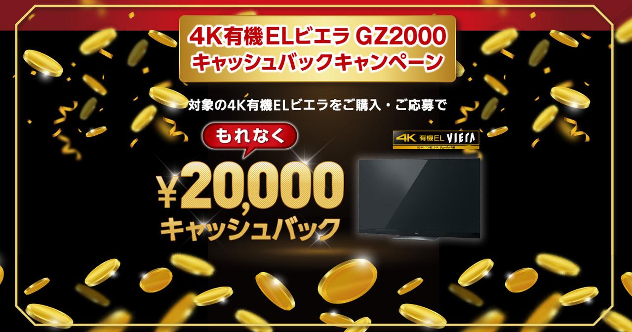 画像: 4K有機ELビエラ GZ2000 キャッシュバックキャンペーン | キャンペーン情報 | テレビ ビエラ | 東京2020オリンピック・パラリンピック公式テレビ | Panasonic