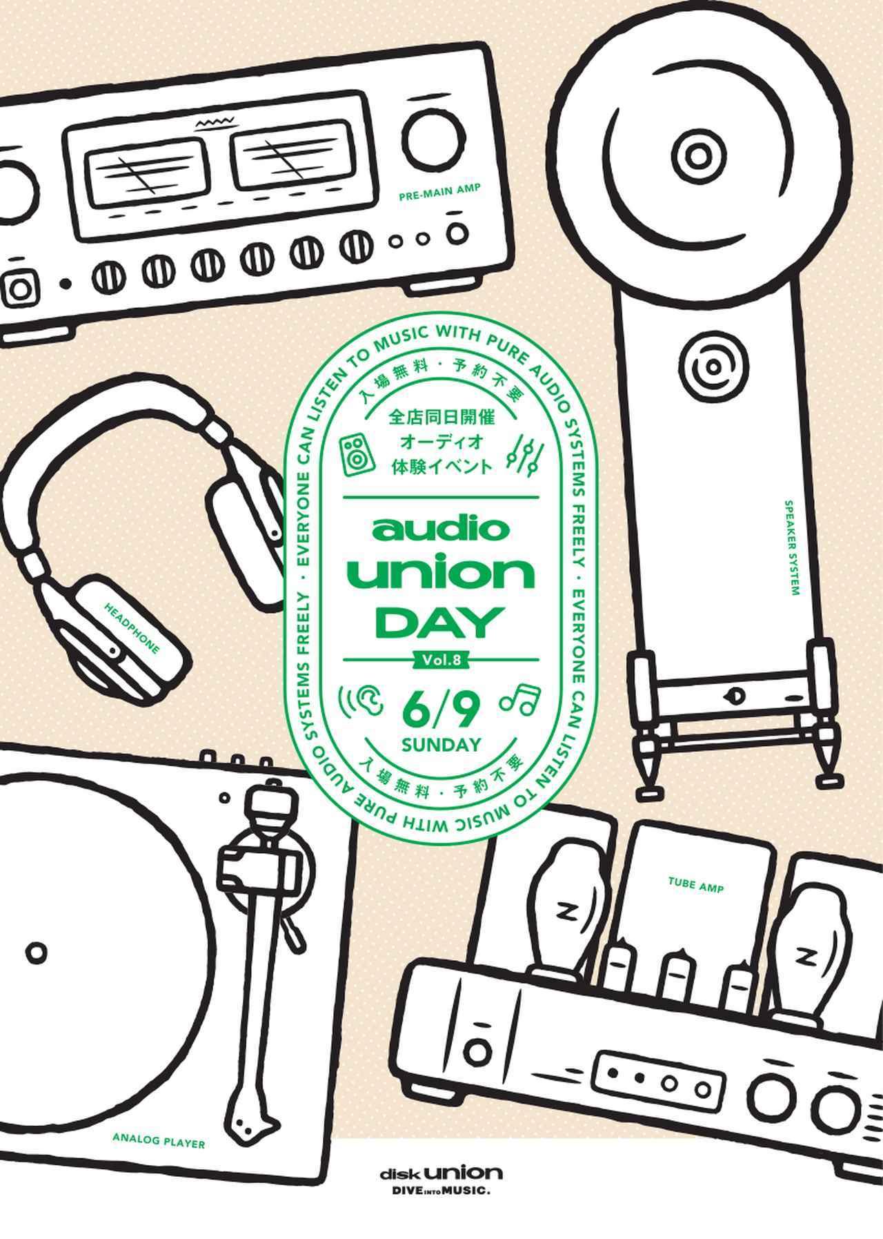 画像: 6月9日(日)はオーディオユニオンデイ。 ステレオサウンドのレコードを聴きに行こう - Stereo Sound ONLINE