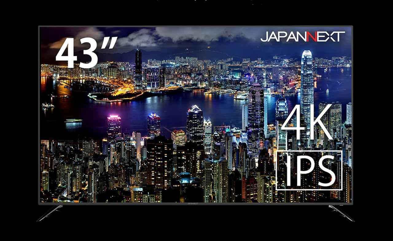画像: 43型4K液晶モニターが、予約特価で¥39,980! ジャパンネクストがHDCP2.2対応のHDMIを搭載した「JN-IPS4302TUHD」を、6月21日に発売。発売記念予約特価セールへ急げ