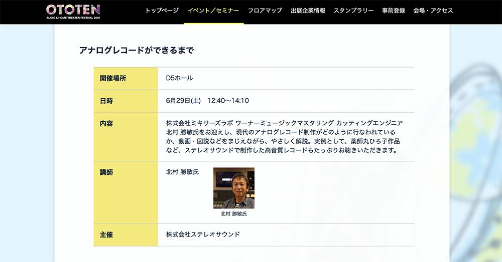 画像2: OTOTEN 2019の事前登録受付がスタート。各社のセミナー詳細も、ホームページで紹介されているのでぜひチェックを! 6月29日〜30日に東京国際フォーラムで開催