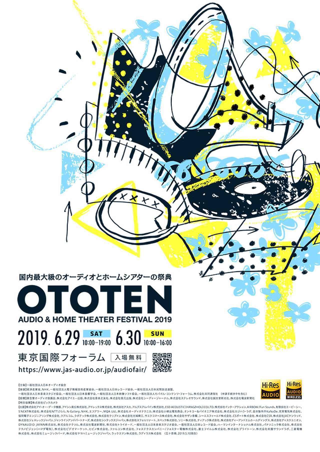 画像1: OTOTEN 2019の事前登録受付がスタート。各社のセミナー詳細も、ホームページで紹介されているのでぜひチェックを! 6月29日〜30日に東京国際フォーラムで開催