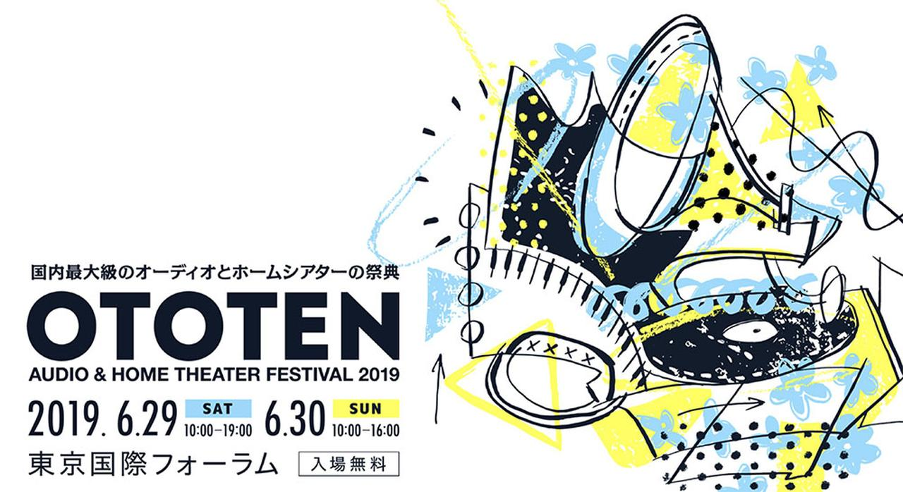 「OTOTEN logo」の画像検索結果
