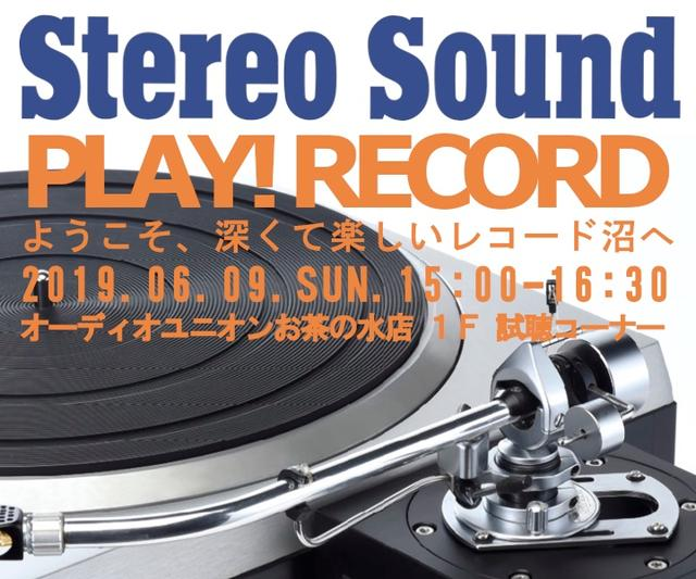 画像: オーディオユニオンとステレオサウンドでイベント開催をお知らせしました! オーディオユニオン全店のイベント情報はこちら www.audiounion.jp