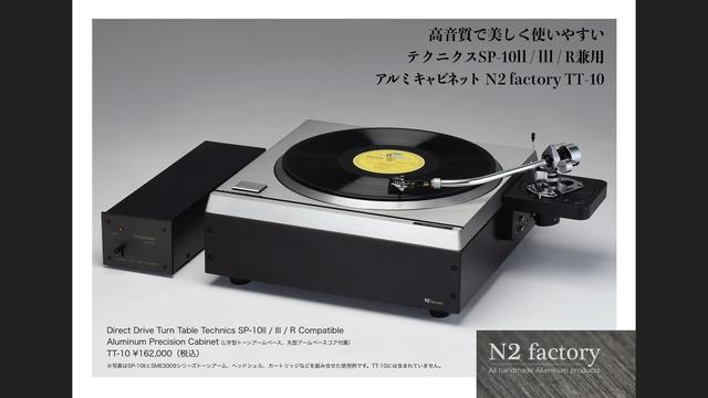 画像: 今回の主役のひとつ。N2 Factoryのアルミキャビネット TT-10。コンパクトさとデザインがうまく溶け合っていると、好評だった。写真はテクニクスの SP-10IIとSMEのトーンアームを搭載した使用例 N2 Factory TT-10 ¥162,000(税込)の詳細はこちら www.stereosound-store.jp