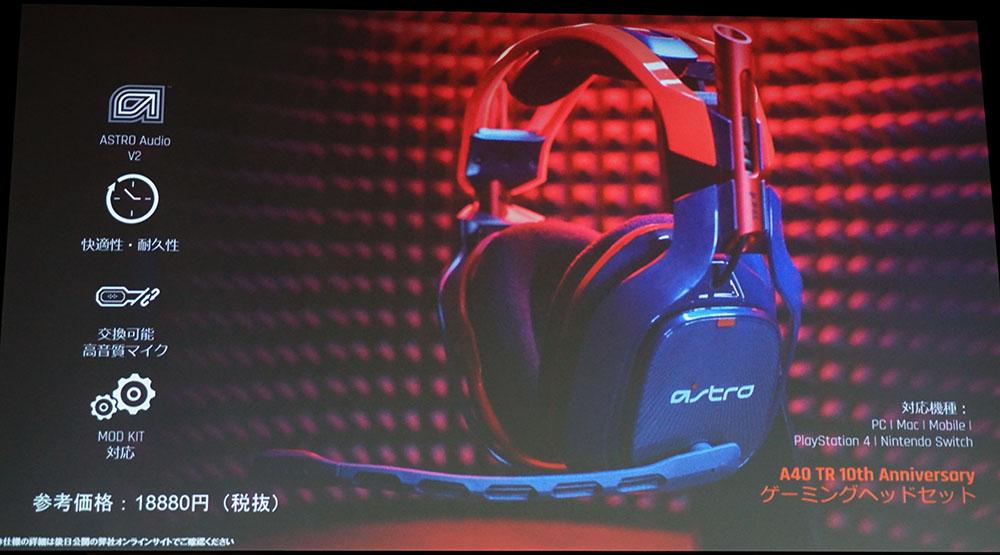 画像: A40 TRをベースにした10周年記念モデル「ASTRO A40 TR Headset 10th Anniversary EDS」