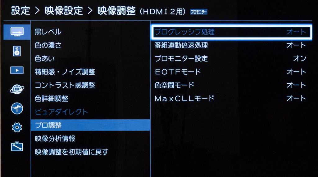 画像: ①映像制作のプロも使える「プロ調整」 レグザのニュートラルかつフラットな画質性能は映像制作のプロの現場でも使われているという。今期の製品から、「プロ調整」メニューを予め家庭用機器であるX930/X830に仕込み、家庭用テレビとしてもプロ用モニターとしても同じ製品で対応できるように設計している