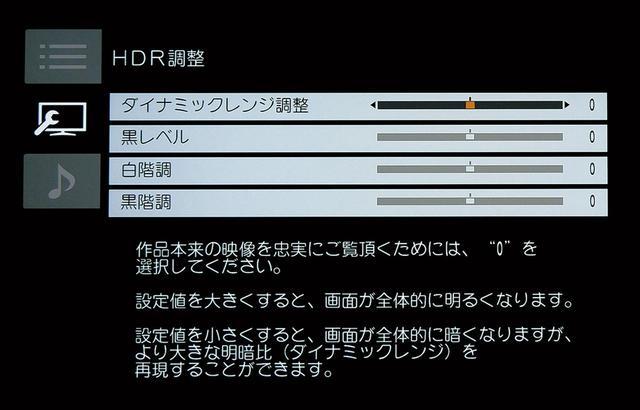 画像: BS4Kで用いられるHLG方式のHDR映像の最高輝度は、4K&HDRテレビ側の性能の関係により、調整が必要な場合もある。SUZ2060ではこの問題を解決する機能を備えている。「画質設定」→「HDR調整」→「ダイナミックレンジ調整」で調整が可能だ