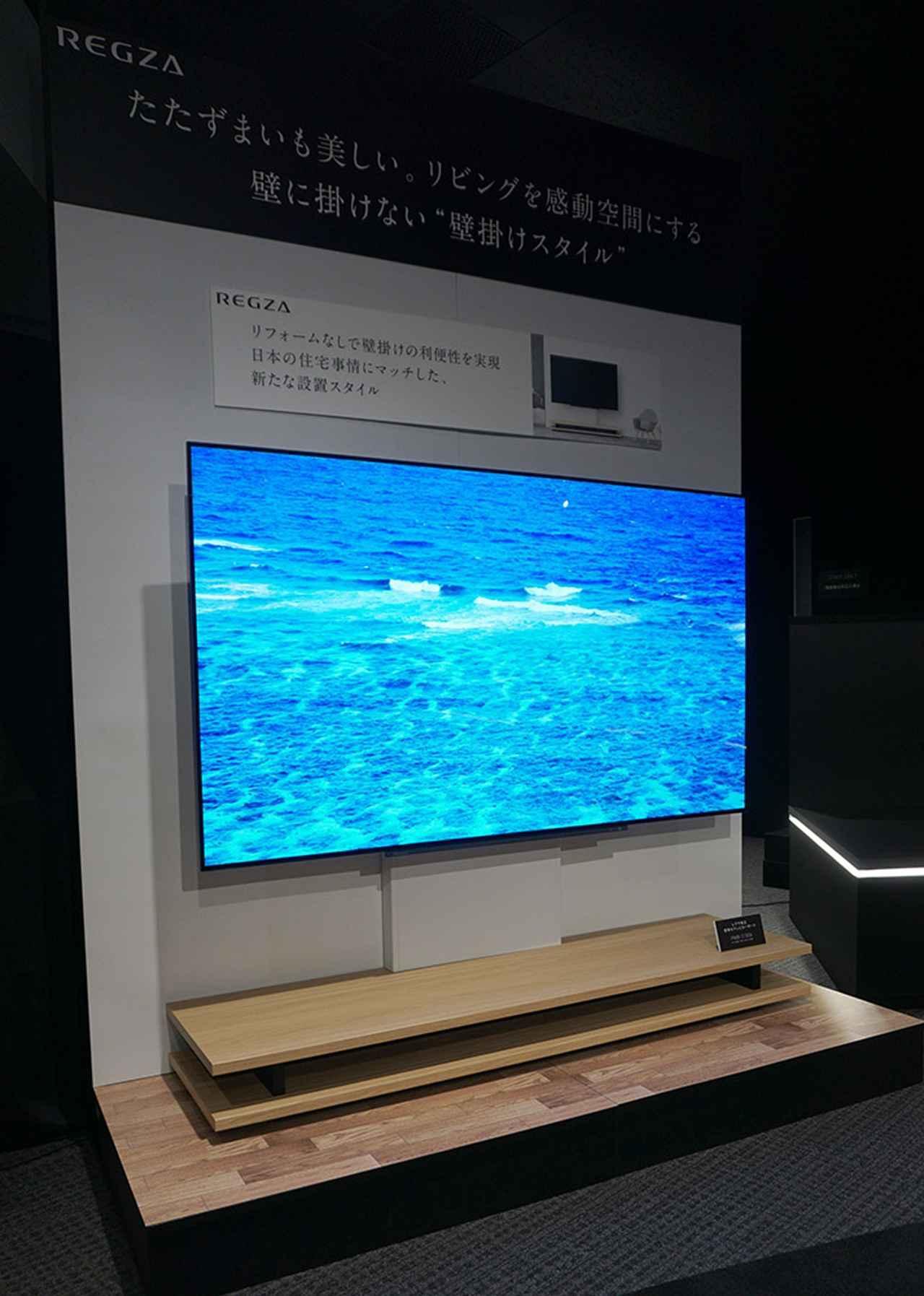 画像1: 工事なしで、レグザを壁掛け(風に)設置できる? 東芝映像ソリューションが、「レグザ純正テレビローボード」でテレビライフに変革をもたらす