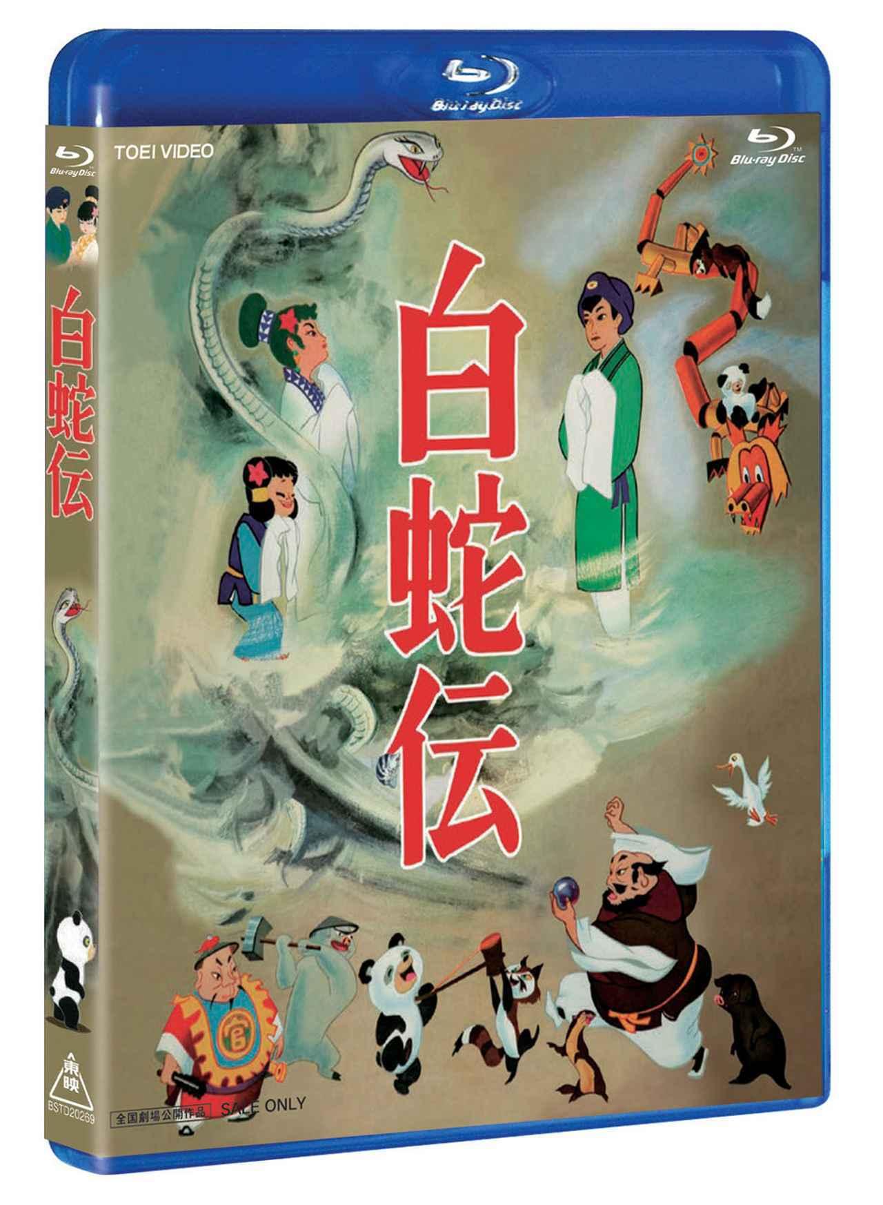 画像: 日本初の長編カラーアニメーション「白蛇伝」、公開当時の映像を可能な限り復元し、新規4Kマスターを使用したBlu-ray BOXが10月9日に発売