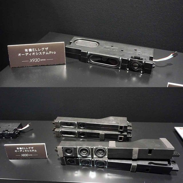 画像: 写真上がX930シリーズの内蔵スピーカーで、下手前が65X830、奥が55CX830用となる